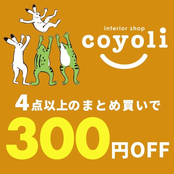 ★まとめ買い割引★ 4点以上のご購入で300円OFF!