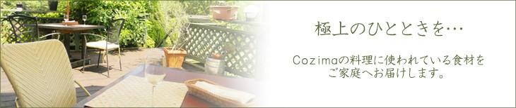 Cozimaの料理に使われている食材をご家庭へお届けします