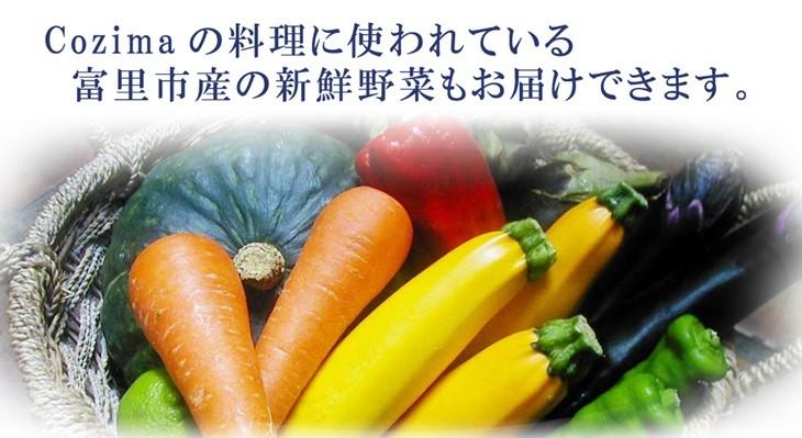 富里市産の新鮮野菜もお届けできます