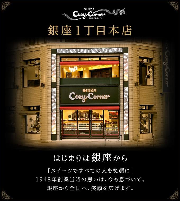 銀座1丁目本店 はじまりは銀座から 「スイーツですべての人を笑顔に」 1948年創業当時の思いは、今も息づいて。銀座から全国へ、笑顔を広げます。