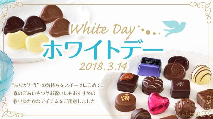 2018ホワイトデー