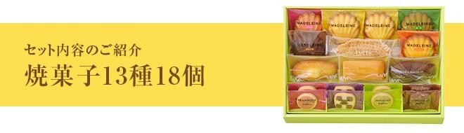 セット内容のご紹介(焼き菓子10種13個)