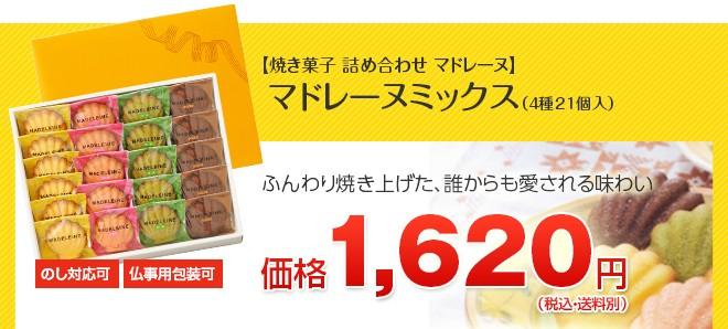 【焼き菓子 詰め合わせ マドレーヌ】 マドレーヌミックス(4種21個入) ふんわり焼き上げた、誰からも愛される味わい  価格1,620円 (税込・送料別)
