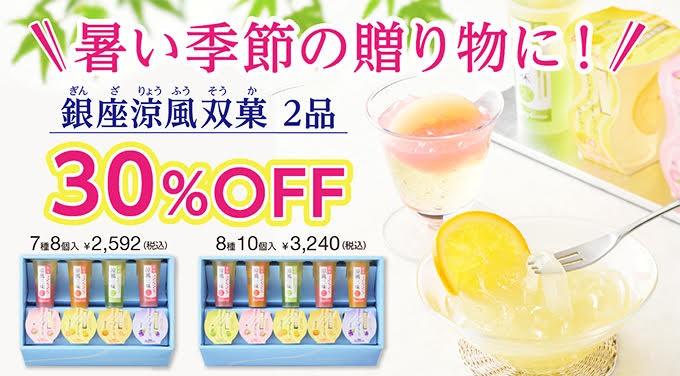 涼風双菓2品30%OFF