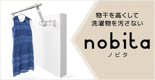 物干を高くして洗濯物を汚さない nobita<ノビタ>