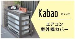 カバオ エアコン室外機カバー