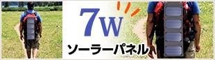 ソーラーパネル7W