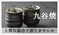 九谷焼の特集