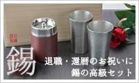 錫製の食器