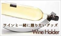 ワインとワインホルダー