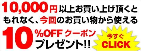 【1万円以上お買い物で10%OFF】彫金アイテムのクラフトショップnavi全商品対象