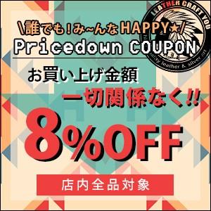 【みんなHAPPY♪】店内全品対象の8%OFFクーポン!期間限定発行!!