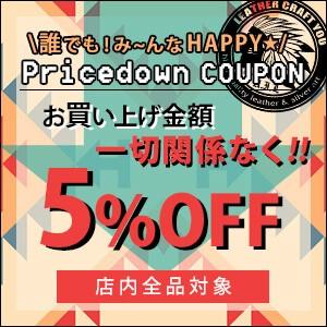 【みんなHAPPY♪】店内全品対象の5%OFFクーポン!期間限定発行!!