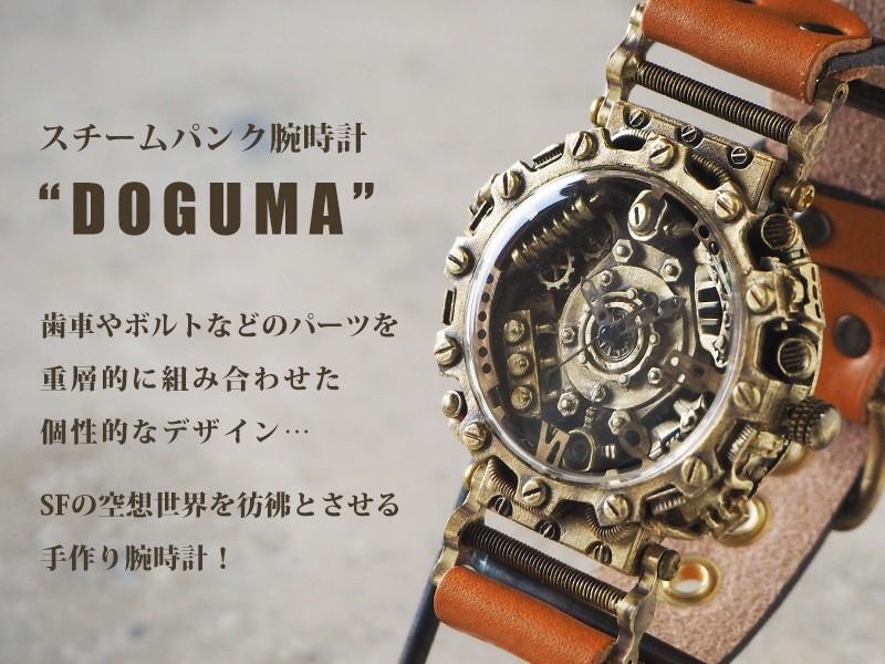 dd7e900e0d 手作り腕時計 ハンドメイド KS(ケーエス) JHA・篠原康治 スチームパンク ...