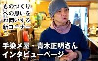 ものづくりへの思いを お伺いする新コーナー  手染メ屋・青木正明さん