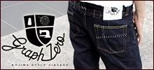 graphzero(グラフゼロ)−倉敷・児島の新進デニムブランド!鈴木徹也さんほか、ジーンズの生地・染色・加工のプロたちが結集して手がける、オリジナルジーンズ、トップス