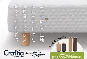 Craftiaオリジナル脚付きポケットコイルマットレス  日本製