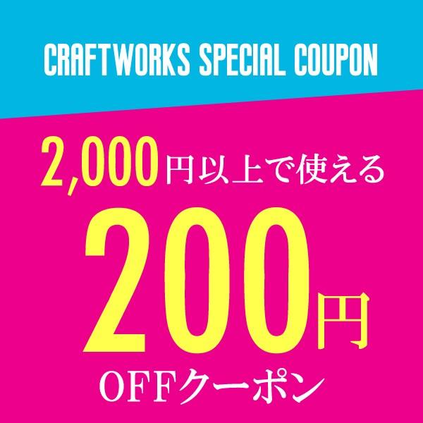 2,000円以上で今すぐ使える、200円OFFクーポン★