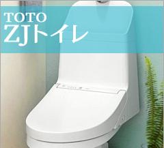 ZJトイレ