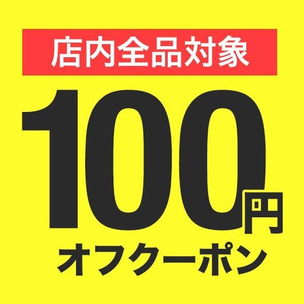 店内全品対象100円クーポン♪ 期間中おひとり様1回限り
