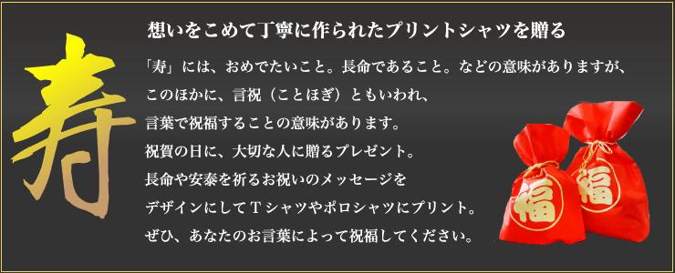 おすすめ。還暦、古希喜寿、賀寿のお祝いプレゼントはクリエイティ。ことほぎの説明と一緒にPR