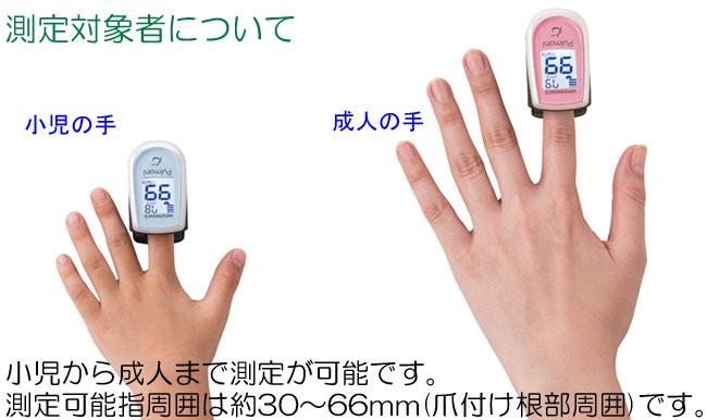 測定は小児から成人まで可能です。