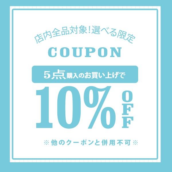 【10%OFF】5点以上で使える★スペシャルクーポン