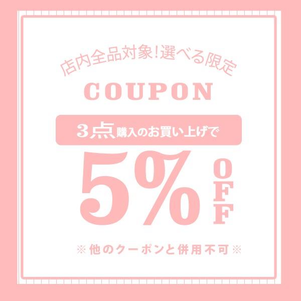【5%OFF】3点以上で使える★スペシャルクーポン