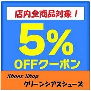 店内全商品5%OFFクーポン!