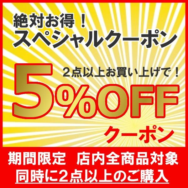 特別企画!2点以上購入 5%OFFクーポン!!