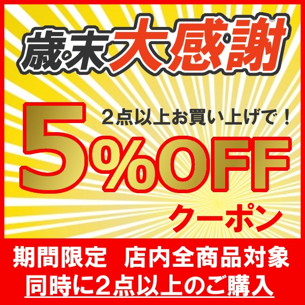 歳末特別企画 2点以上購入 5%OFFクーポン☆