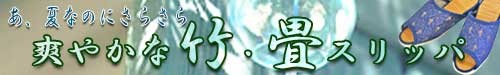 竹畳スリッパ