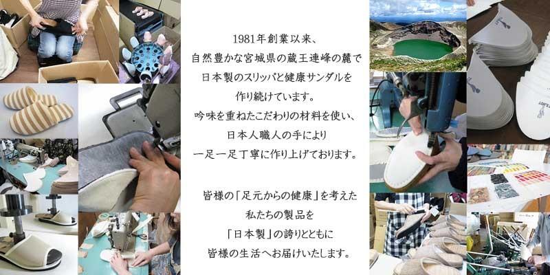 ハキハキ工房クレオへようこそ!宮城県蔵王町で日本製スリッパ・健康サンダルを専門に製造・販売しているメーカーです