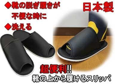 超便利!靴の上から履けるスリッパ