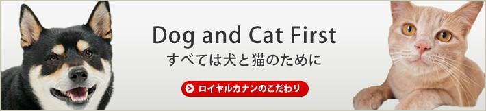 ロイヤルカナン「すべては犬と猫のために」