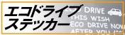 エコドライブ ステッカー