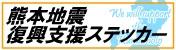 熊本地震 復興支援ステッカー