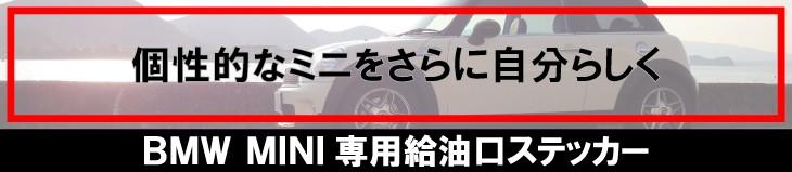 BMW MINI専用ステッカー
