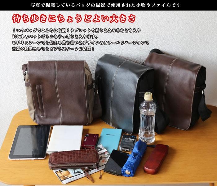 ショルダーバッグ PVCレザー ツートン 鞄 カバン かばん バッグ バック ナナメ掛けバッグ かっこいい デザイン お洒落 オシャレ