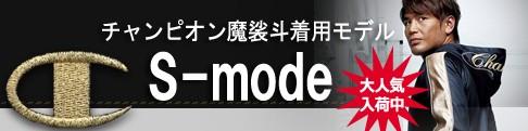 魔裟斗S-mode