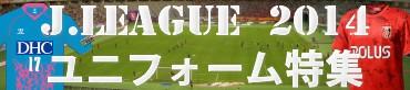 Jリーグ2014ユニフォーム