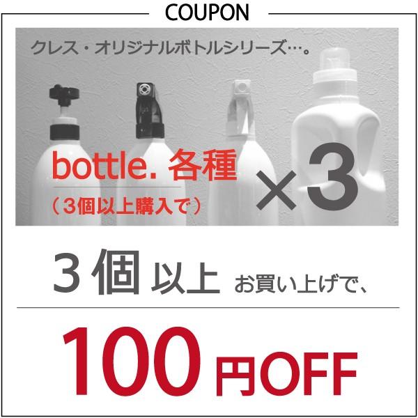 bottleシリーズ ※ 3個お買い上げで 『100円OFF』