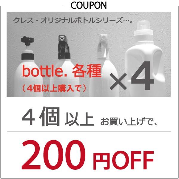 bottleシリーズ ※ 4個お買い上げで 『200円OFF』