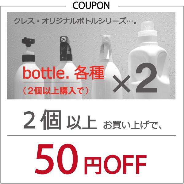 bottleシリーズ ※ 同じ商品、2個お買い上げで 『50円OFF』