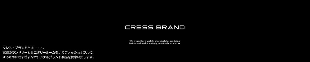 CRESS BRAND