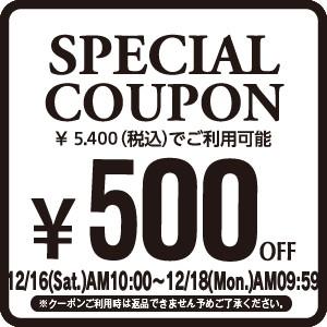 【500円OFF】5,400円以上のお買い物時に!CREVE