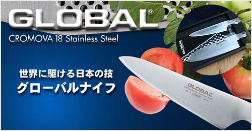 世界を駆ける日本の技!グローバル包丁