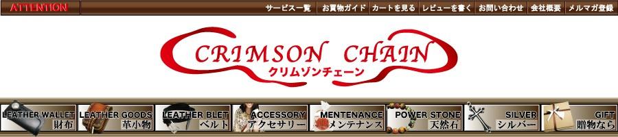c7c785338149 クリムゾンチェーン - Yahoo!ショッピング