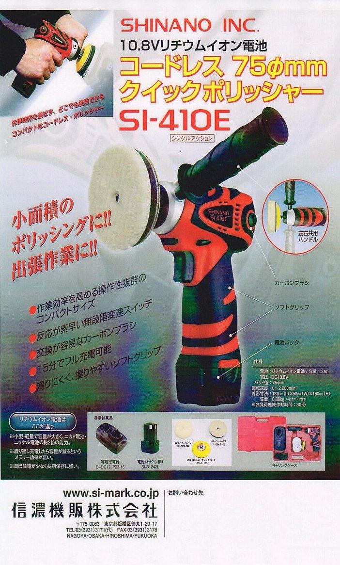 信濃機販(シナノ) コードレス・クイックポリッシャー SI-410E ...