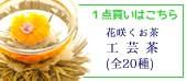 工芸茶(20種)